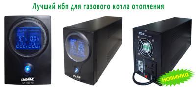 UPS_rucelf_UPI-400-12EL_b